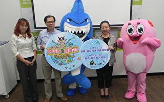 東石海洋尋寶趣-2015中華三菱發現之旅