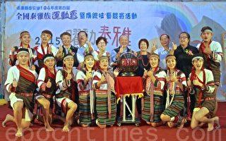 全國泰雅族運動會 泰安鄉隆重登場