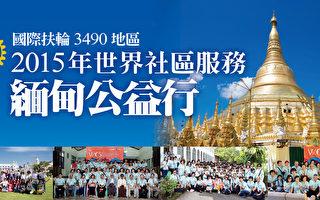 2015年世界社区服务缅甸公益行
