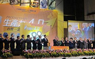 台政院啟動生產力4.0加值七大產業