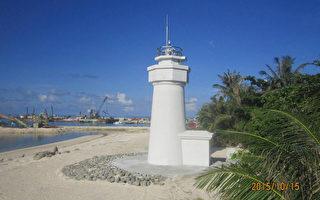 台最南太平島燈塔完工 不受大陸燈塔影響