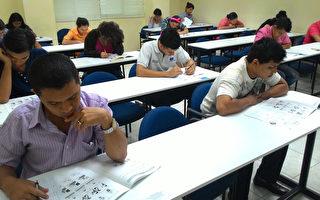 驻尼加拉瓜使馆办华语文测验