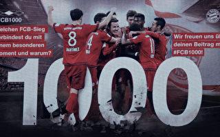 拜仁德甲開局十連勝 成首個千勝俱樂部