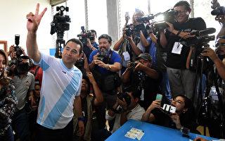 瓜地马拉总统大选 莫拉莱斯宣布胜选