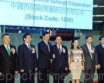 中再保集團在香港首日掛牌開高走低