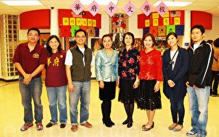 華府中文學校文化節  傳播傳統文化