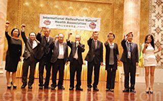 国际健康反射学会举办研讨会