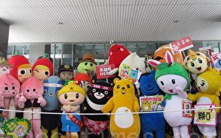萌翻啦!高雄吉祥物PK擂台賽