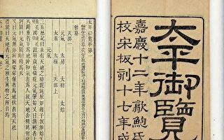 【故國神遊】龍從虎聚興大宋 文明之治開太平