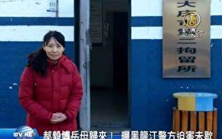 郝毅博岳母在大陆告江被拘 海外营救成功