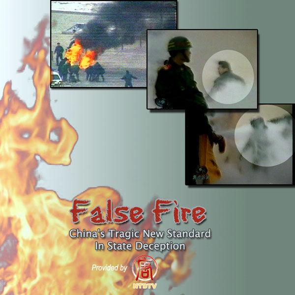 揭露「天安門自焚」真相的影片《偽火》獲得第51屆哥倫布國際電影電視節榮譽獎,該紀錄片揭開了「自焚案」部分漏洞。(大紀元資料室)