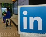 美国职业社交网络LinkedIn的员工年纪中位数是29岁。(宋祥龙/大纪元)
