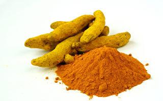 薑黃素抗氧化 有效預防阿茲海默