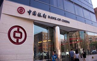 國際新規令中國銀行面臨4000億美元缺口