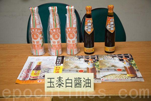 玉泰酱油厂展示公司产品。(郑顺利/大纪元)