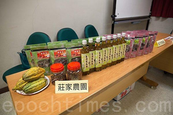 庄家农园展示农园产品。(郑顺利/大纪元)