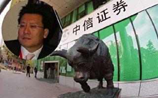 周晓辉:中央巡视组进驻中信 刘乐飞被紧盯