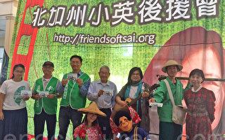 台湾打狗乱歌团加州硅谷演出 为小英拉票