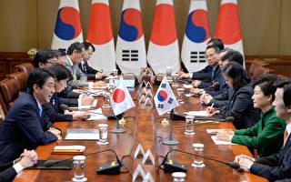 破冰  日韩高峰会3年半来首度实现
