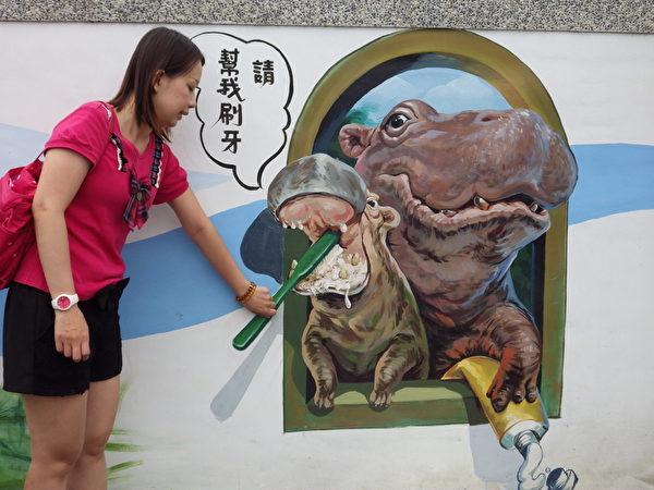 彩绘巷内的动物3D彩绘,可以与动物互动,非常有趣。(廖素贞/大纪元)