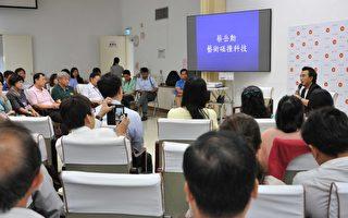 蔡岳勋加工区开讲  艺术与科技碰撞交会