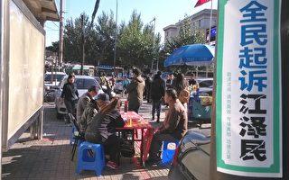 遼寧和重慶部分警察在訴江大潮中的變化