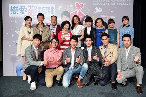 華劇《戀愛鄰距離》昨(3)日舉辦首映會,劇中主要演員都出席。(三立提供)
