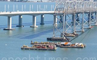 旧金山水下连环爆拆旧桥墩   安全原因推迟一周