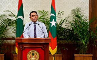 马尔代夫宣布全国进入紧急状态一个月