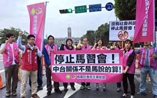 臺灣總統大選將因馬習會聚焦中國議題