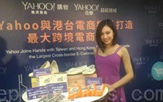 雅虎香港推台湾跨境网购平台