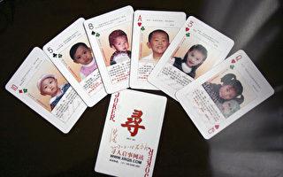 陕西慈母丢失5岁幼儿 29年持续寻找 终于母子团聚
