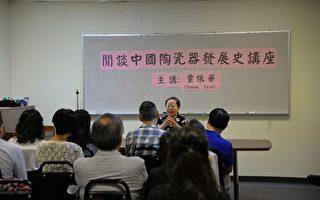童依華講座介紹中國陶瓷器發展史