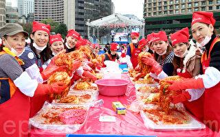 组图:韩国第二届首尔泡菜庆典开幕