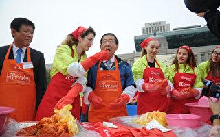 越冬泡菜文化节  首尔市长腌泡菜