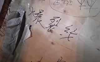 飛機上發現二個木箱上寫有「爆裂紋」字樣。(航警局/提供)