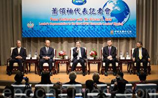 出使APEC 蕭萬長:爭取多邊合作
