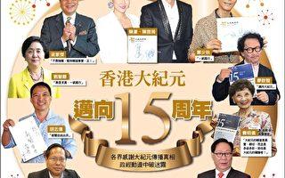 香港大纪元迈向15周年
