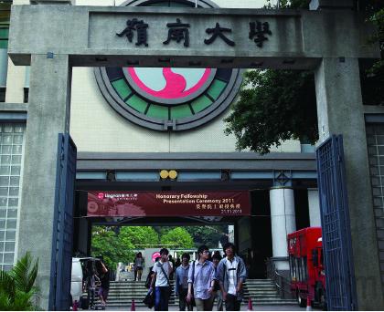 香港学界有黑名单?岭南大学变相辞退敢言学者