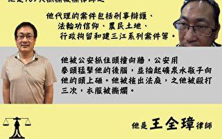 投書:一日一個律師被酷刑經過——王全璋