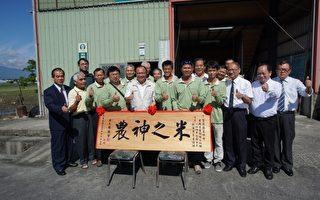 五結有機米產銷獲十大績優  縣長贈匾額
