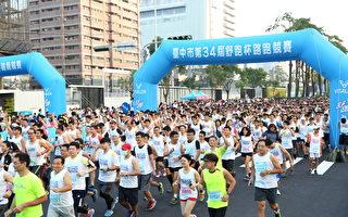 霧霾散、舒跑杯鳴槍   3萬人奔馳台灣大道