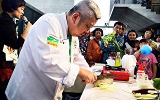 蔬食藝術節  名主廚示範