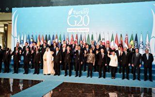 G20峰會開幕 奧巴馬誓言挫敗恐怖罪行