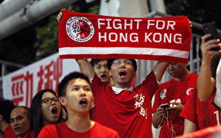 港人抵制中共的抗争蔓延到足球场上