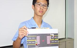 低頭族福音 15歲少年研發LED斑馬線