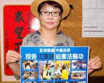 高雄市議員陳信瑜說:「如能集合更多政治人物、正義之士的聲援與譴責,早日制止這場迫害,讓現在中國領導人知道,宗教信仰自由,才真正是主流民意。」(明慧網)