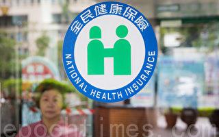 台健保费率降至4.69% 每人平均月省50元
