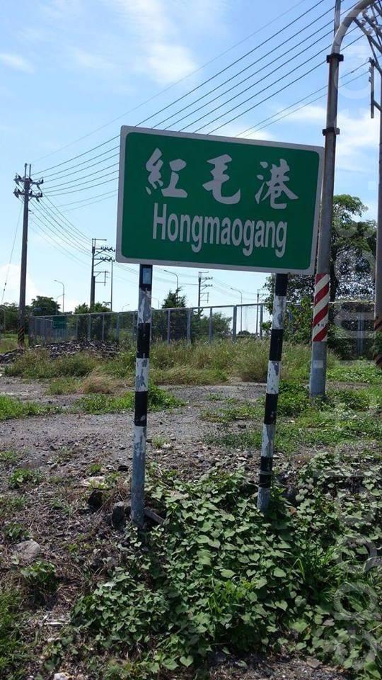 原进入红毛港村落的辨识路牌。(林有志/大纪元)