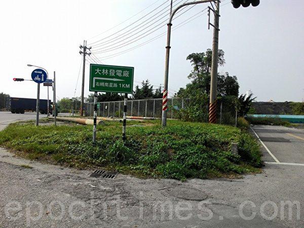 目前在路口红毛港路牌已消失,仅剩下大林发电厂标示。(林有志/大纪元)